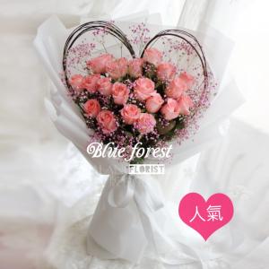 情人節系列 18枝心形淺粉紅玫瑰花束*